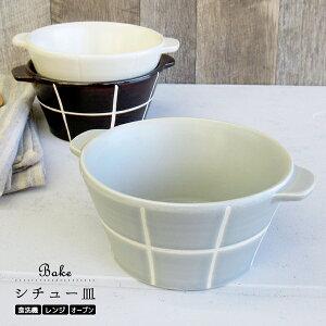 食器 マチュリテ Bake シチュー皿 全3色