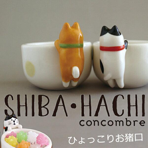 DECOLE concombre SHIBA・HACHI ひょっこりお猪口 全2種