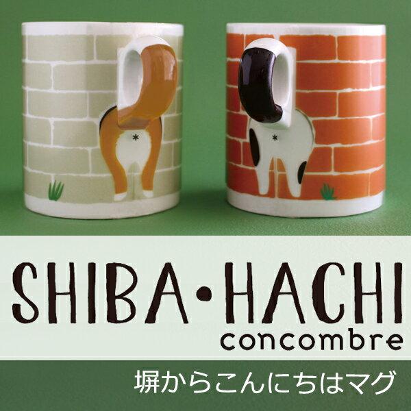DECOLE concombre SHIBA・HACHI 塀からこんにちはマグ 全2種