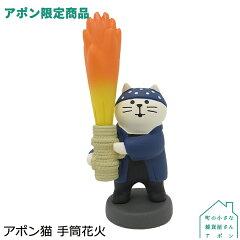【6月/下旬】予約販売アポン限定【アポン猫手筒花火】デコレコンコンブルコラボ限定品