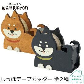 DECOLE wankoron しっぽテープカッター 全2種
