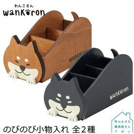 DECOLE wankoron のびのび小物入れ 全2種