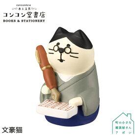 文豪猫 デコレ コンコンブル 2019 コンコン堂書店