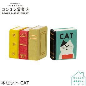 本セット CAT デコレ コンコンブル 2019 コンコン堂書店