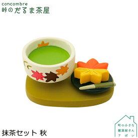 抹茶セット 秋 デコレ コンコンブル 2019 峠のだるま茶屋