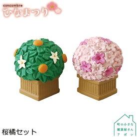 桜橘セット デコレ コンコンブル 2019 ひなまつり