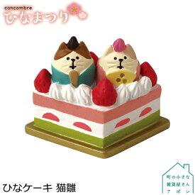 ひなケーキ 猫雛 デコレ コンコンブル 2019 ひなまつり