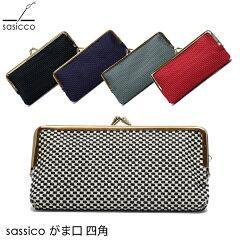 sasicco刺子のカードケース人気のがま口タイプが5色