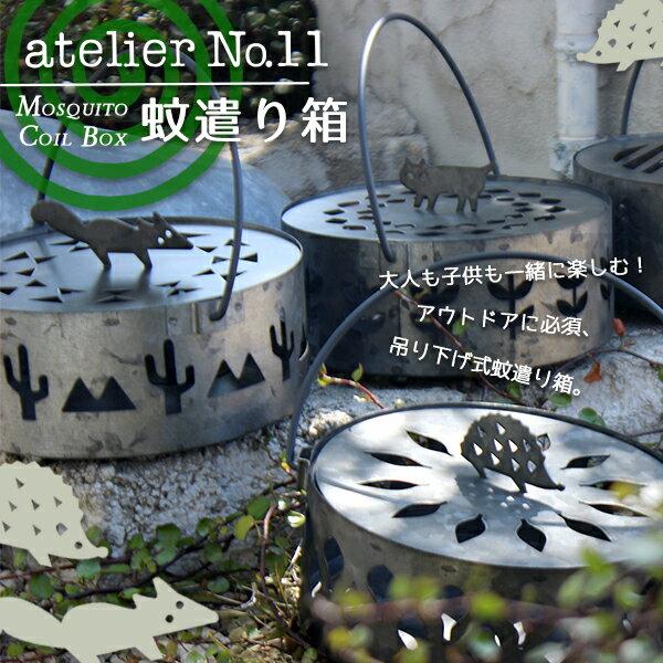 DECOLE atelier No.11 蚊遣り箱 全4種