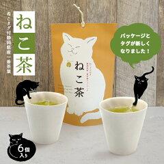 山壽杉本商店ねこタグ付ねこ茶