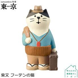 デコレ コンコンブル 旅猫 東京 柴又 フーテンの猫