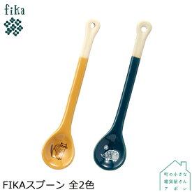 デコレ FIKAスプーン 全2色
