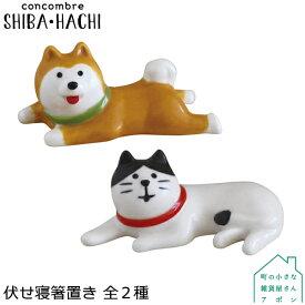 DECOLE concombre SHIBA・HACHI 伏せ寝箸置き 全2種