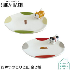 DECOLE concombre SHIBA・HACHI おやつのとりこ皿 全2種