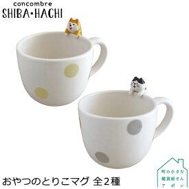 DECOLE concombre SHIBA・HACHI おやつのとりこマグ 全2種