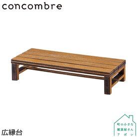 DECOLE concombre インテリア小物 広縁台