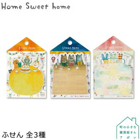 DECOLE Home Sweet home ふせん 全3種