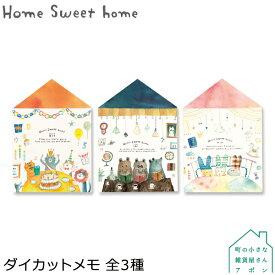 DECOLE Home Sweet home ダイカットメモ 全3種