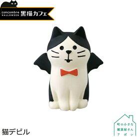 DECOLE concombre ハロウィンシリーズ 猫デビル