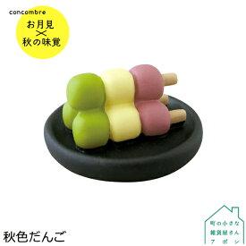 DECOLE concombre お月見シリーズ 秋色だんご