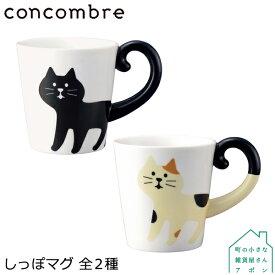 【楽天スーパーセール】DECOLE concombre しっぽマグ 全2種