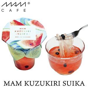 葛切り すいか MAM KUZUKIRI SUIKA MAM CAFE