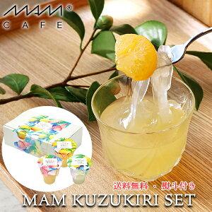 【お中元ギフト】葛切り セット MAM KUZUKIRI SET MAM CAFE