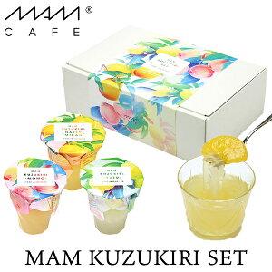 【5月以降発送/予約販売】葛切り MAM KUZUKIRI SET MAM CAFE