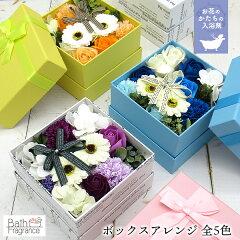 花の入浴剤ギフト薔薇ガーベラ【フレグランスボックスアレンジ全5色】バスフラワー