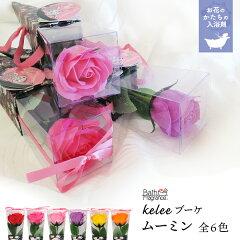 花の入浴剤ギフト薔薇ブーケ【ムーミン】ケリーバスフラワー全6色