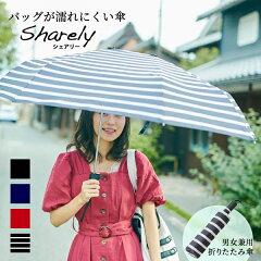軸をずらした折りたたみ傘Sharelyシェアリー全4色