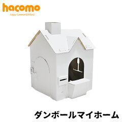 ハコモhacomoダンボールマイホーム