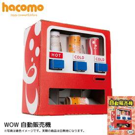 【ネコポス対応】ハコモ hacomo 自動販売機 WOW