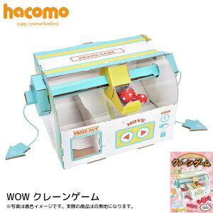 ハコモ hacomo クレーンゲーム WOW