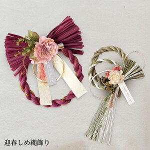 正月飾り 迎春 しめ縄飾り 和モダン 全2種