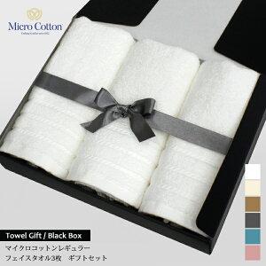 【タオルギフト/黒BOX】マイクロコットン レギュラー / フェイスタオル 3枚セット