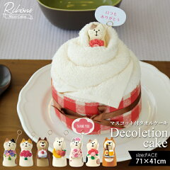 【タオルギフト】デコレーションケーキタオル選べるマスコット付