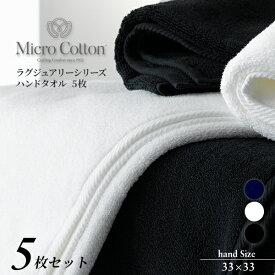 【ハンドタオル / ラグジュアリー 5枚セット】全3色 マイクロコットン