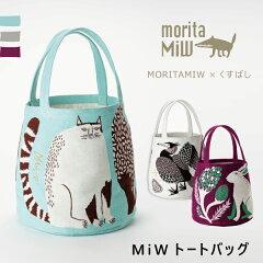 MORITAMIW×くすばし【MiWトートバッグ】全3種