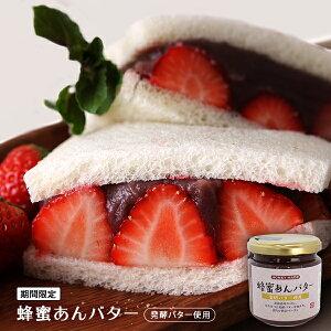 無添加 蜂蜜 あんバター ローズメイ【季節限定】