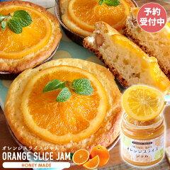 ギフトボックスオレンジスライスジャムローズメイ専用BOX