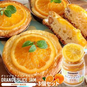 【オレンジスライスジャム 3個セット(専用ギフトBOX入り)】 ローズメイ【季節限定】