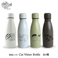 松尾ミユキ猫水筒【m.mCatWaterBottleキャットウォーターボトル】全4種