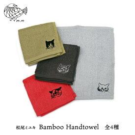 松尾ミユキ 猫 ハンカチ【m.m Bamboo Handtowel/バンブーハンドタオル】全4種【ネコポス対象】