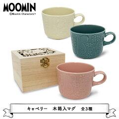 マグカップ【ムーミン】キャベリー木箱入マグ全3色