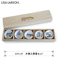 箸置き豆皿【リサラーソン】スケッチ木箱入箸置セットLISALARSON