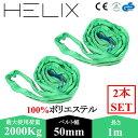 【2本セット】HELIX エンドレススリング 長さ1m 幅50mm 使用荷重2000kg 吊上げ 牽引 ラウンドスリング 2T 日本語仕様…