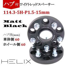 HELIX ハブ付 ワイドトレッドスペーサー 5H PCD114.3 15mm 内径60mm M12XP1.5 マットブラック【2枚セット】 日本語説明書付き【国内設計商品】
