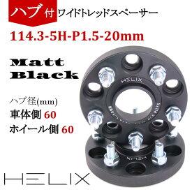 HELIX ハブ付 ワイドトレッドスペーサー 5H PCD114.3 20mm 内径60mm M12XP1.5 マットブラック【2枚セット】 日本語説明書付き【国内設計商品】