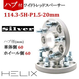 HELIX ハブ付 ワイドトレッドスペーサー 5H PCD114.3 20mm 内径60mm M12XP1.5 シルバー/銀【2枚セット】 日本語説明書付き【国内設計商品】